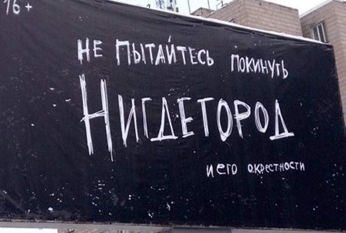 Власти Новокузнецка просят снять баннеры канала «2x2» с рекламой «Нигдегорода»