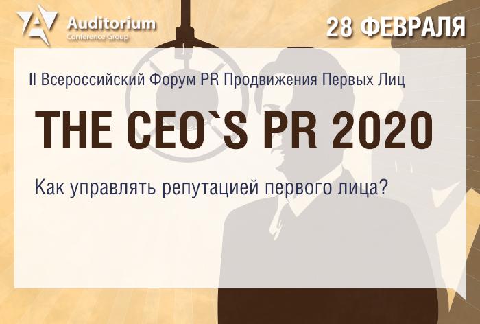 28 февраля Auditorium проведет второй Всероссийский Форум по PR продвижению первых лиц «The CEO's PR 2020»