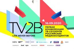 Ксения Ачкасова и Александр Кардаш о том, почему нельзя пропустить первую конференцию ТВ-селлеров TV2B. Like never before