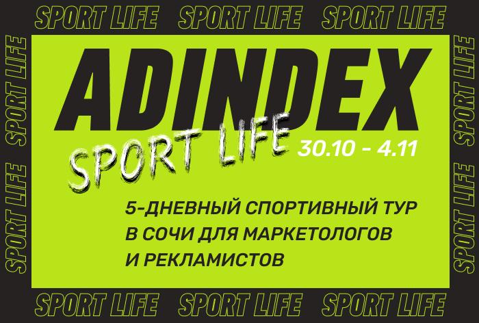 AdIndex приглашает представителей рекламного рынка в уникальный спортивный ретрит AdIndex Sport Life