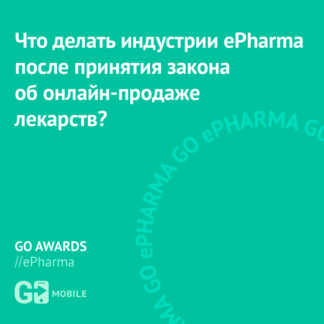 ePharma Awards