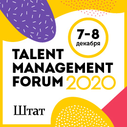 Talent Management Forum 2020