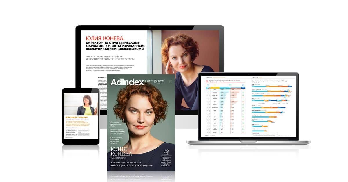 Adindex Print Edition №29