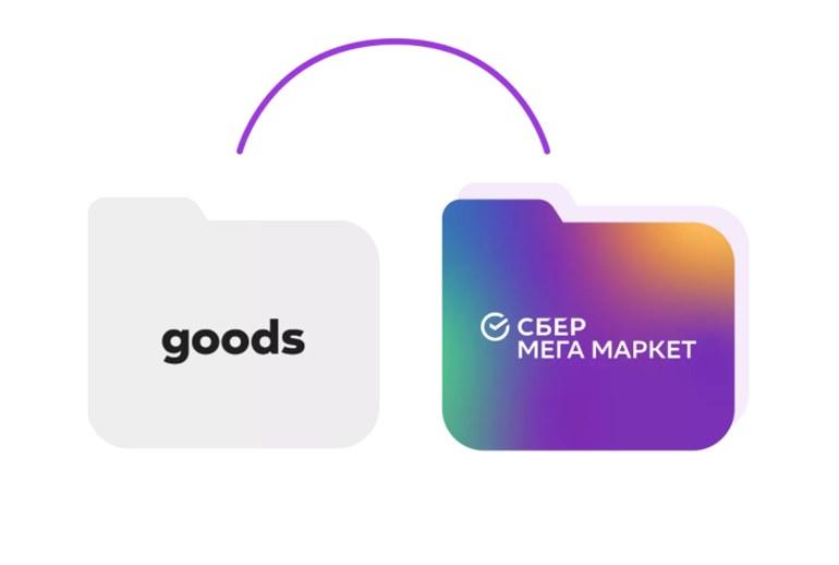 Картинка к Goods.ru превратился в «СберМегаМаркет»