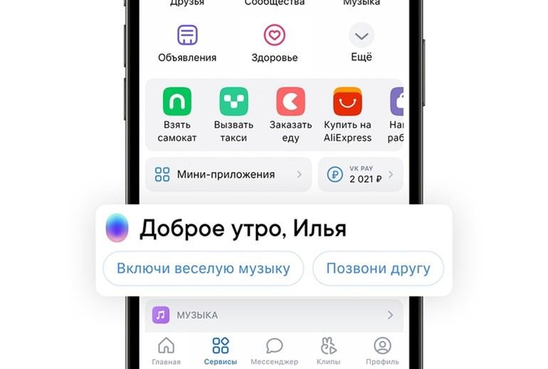 Картинка к Пользователи смогут управлять «ВКонтакте» через «Марусю»