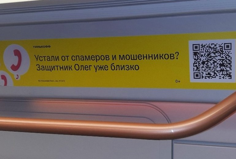 Картинка к Реклама нового сервиса «Защитник Олег» от «Тинькофф» появилась в метро