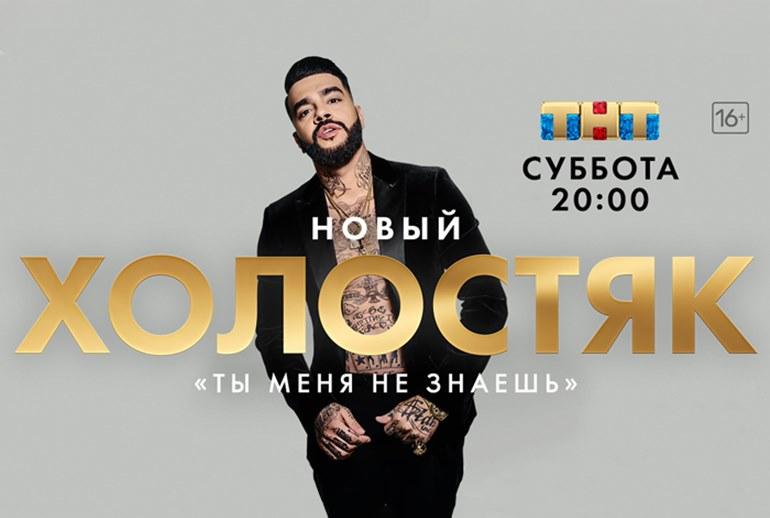 Картинка к Шоу «Холостяк» поставило рекорд среди других проектов ТНТ
