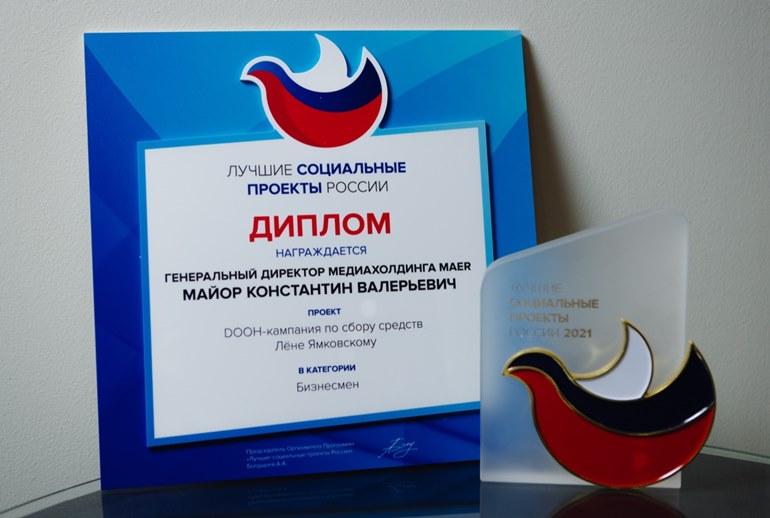 Картинка к Лучшим социальным проектом России выбрана DOOH-кампания Maer