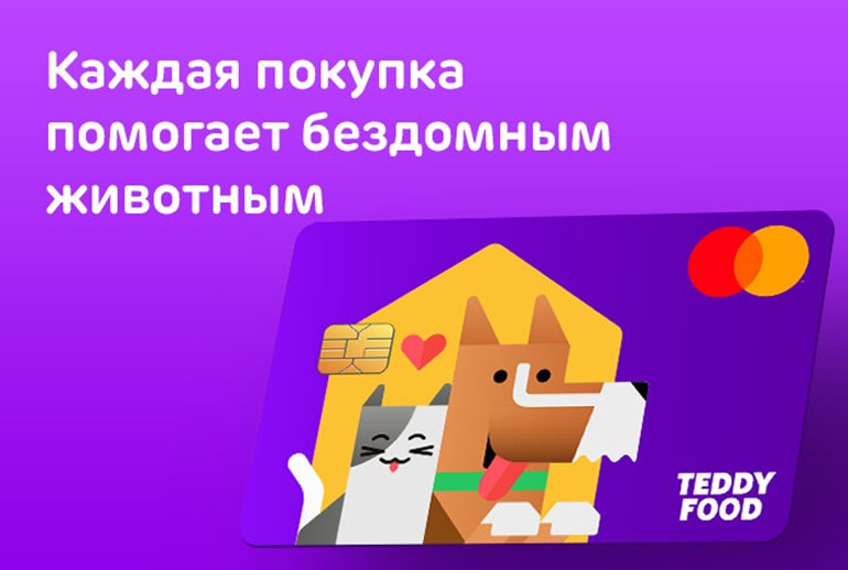 Картинка к Teddy food и Ак Барс Банк создали карту с кешбэком на содержание бездомных животных