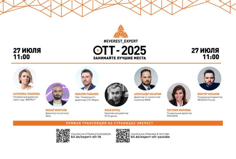 Картинка к Сейлз-хаус «Эверест» проведет конференцию, посвященную OTT-платформам