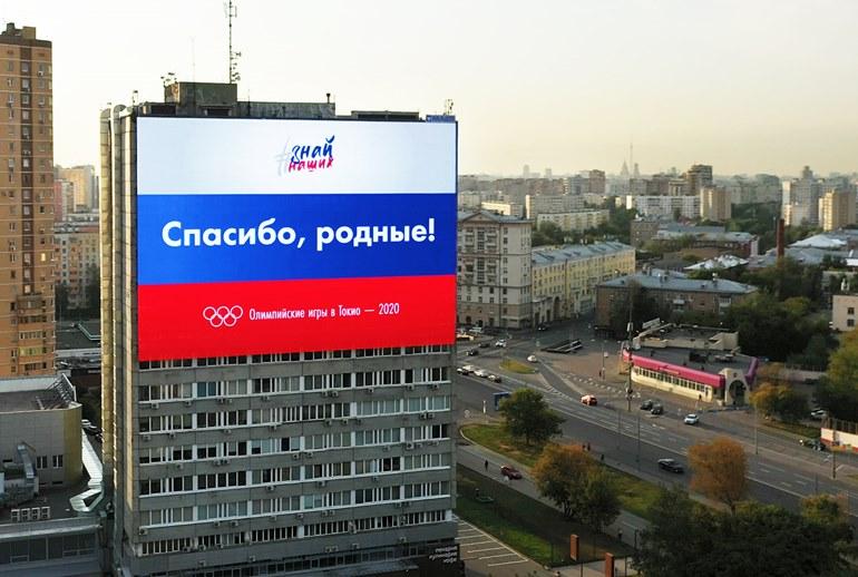 Картинка к Maer поблагодарил олимпийцев с медиафасадов Москвы