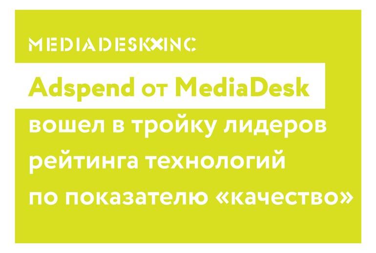 Картинка к Adspend от MediaDesk вошел в тройку лидеров рейтинга технологий по показателю «качество»
