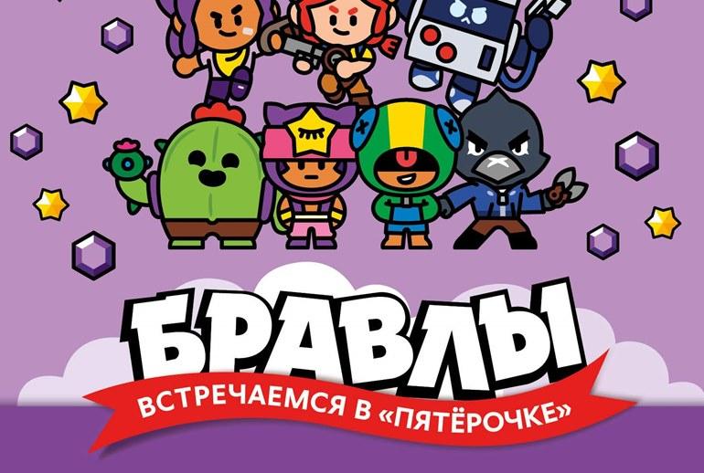 Картинка к Герои популярной игры Brawl Stars появились в «Пятерочке»