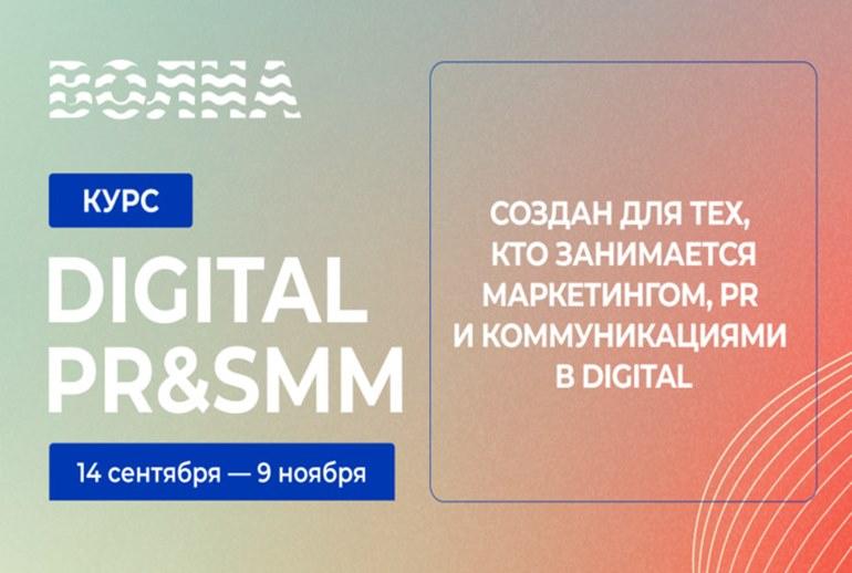 Картинка к Курс Digital PR&SMM пройдет в Москве с 14 сентября по 9 ноября