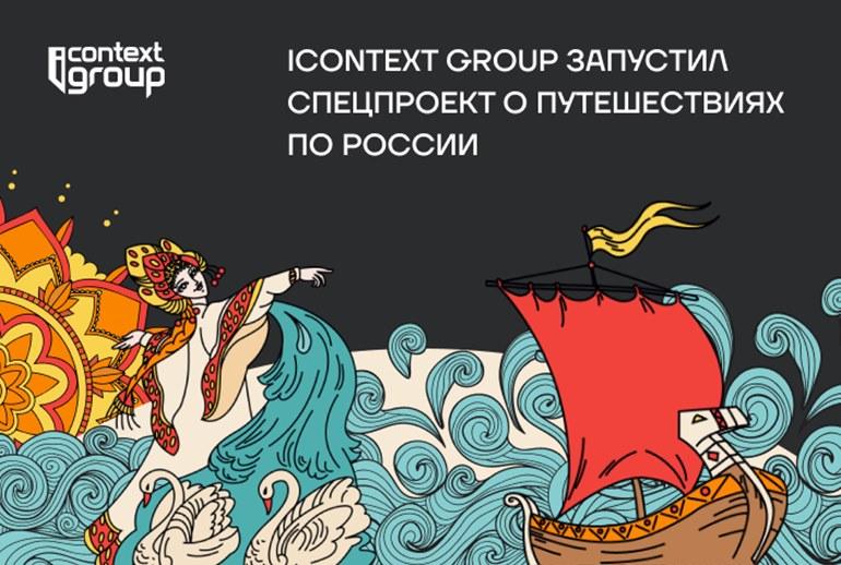 Картинка к iConText Group запустил спецпроект о путешествиях
