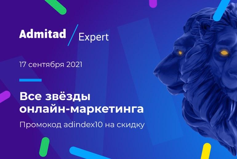 Картинка к В Москве состоится офлайн-конференция Admitad Expert 2021
