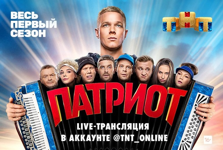 Картинка к ТНТ первым в России целиком показал сериал в TikTok