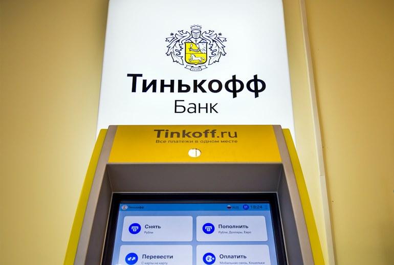 Тинькофф-банк вошел в список системно значимых банков ЦБ
