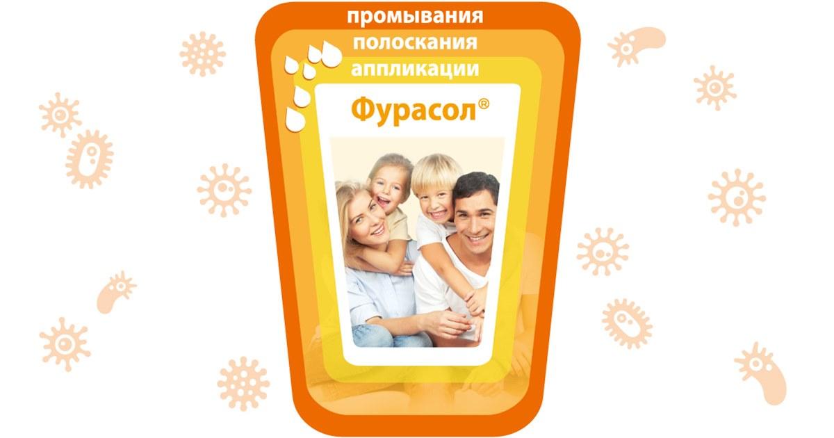 Фурасол» превратил полоскание в веселье | Пресс-релизы | Новости |  AdIndex.ru