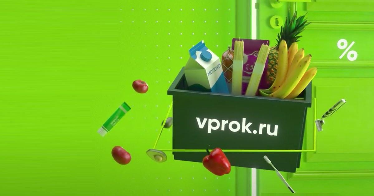 «Перекресток» ищет креативное агентство для онлайн-гипермаркета «Впрок»