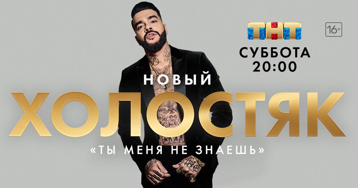 Шоу «Холостяк» поставило рекорд среди других проектов ТНТ