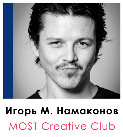 Игорь М. Намаконов | MOST Creative Club