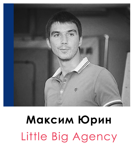 Максим Юрин | Little Big Agency