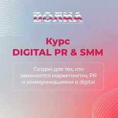 Digital PR & SMM