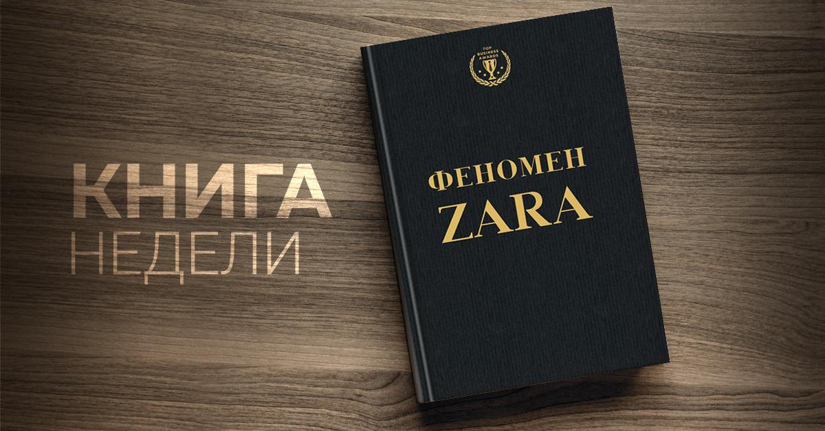 6b52019143d8 Феномен Zara  Как из простого продавца стать богатейшим человеком на Земле  - Adindex.ru