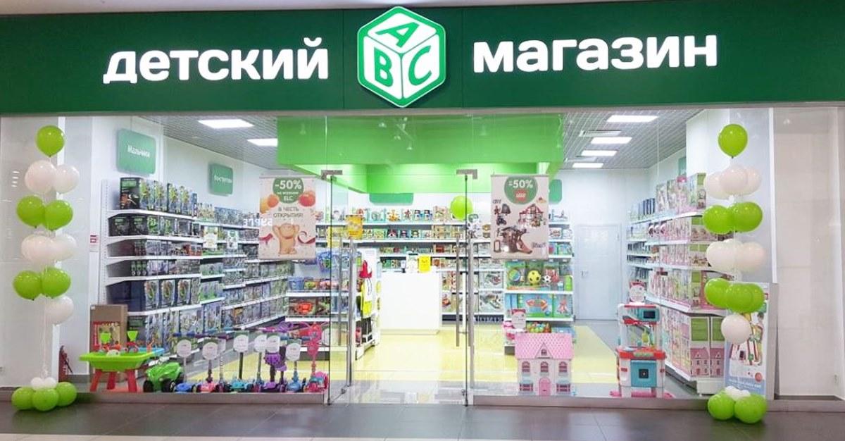 «Детский мир» открыл первый магазин под брендом ABC - Adindex.ru b908d05e3dd