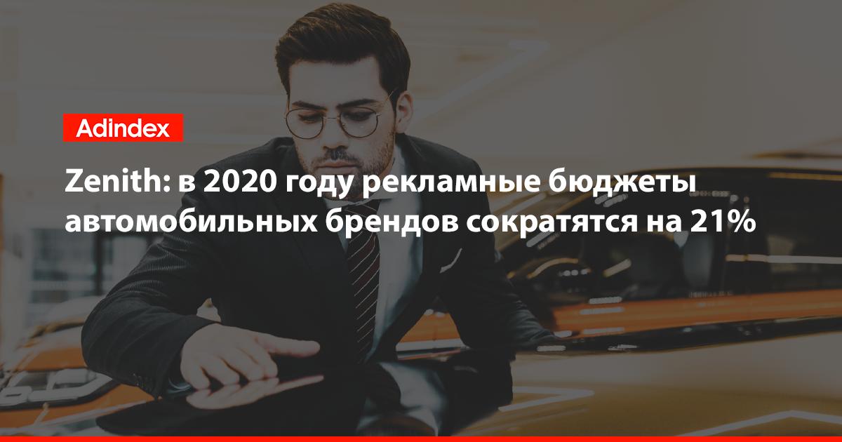 Zenith: в 2020 году рекламные бюджеты автомобильных брендов сократятся на 21%