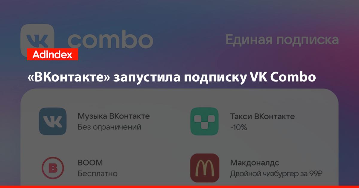 «ВКонтакте» запустила подписку VK Combo