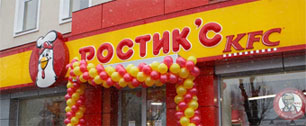 Ogilvy Group Russia обеспечит креативную поддержку «РОСТИК'C kfc»