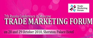 "VII Всероссийский форум ""Trade Marketing Forum-2010&quote;"