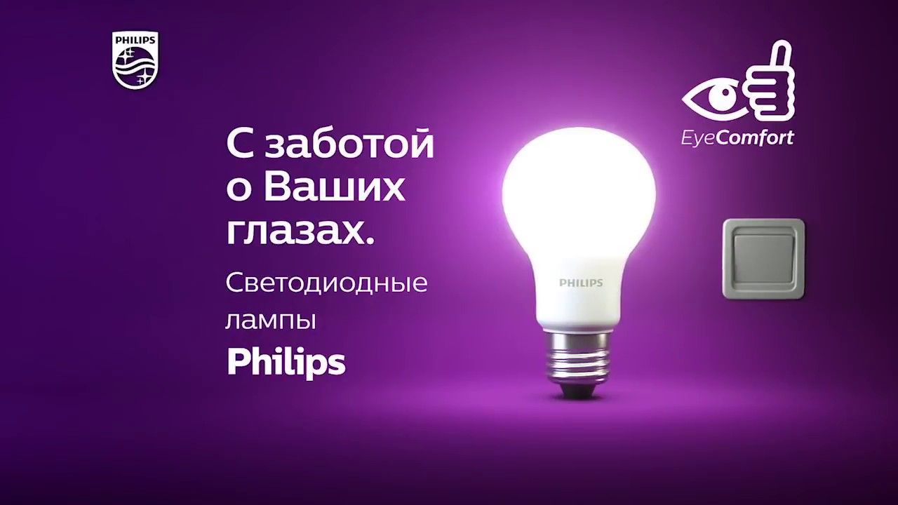 Кейс Havas Media и Philips Lighting: как продвигать лампочки с помощью нативного видеоконтента у Instagram-блогеров