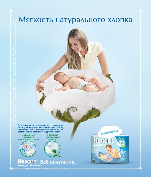 Huggies/год: 2010/Production service: Focus Films/Фотограф: Dominik Von Winterfield/Агентство: Ogilvy/Продюсер: Елена Волошина