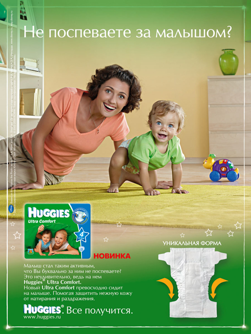 Huggies  Ultra Comfort/год: 2010/Production service: Focus Films/Фотограф: Dominik von Winterfeld/Агентство: Ogilvy/Продюсер: Елена Волошина