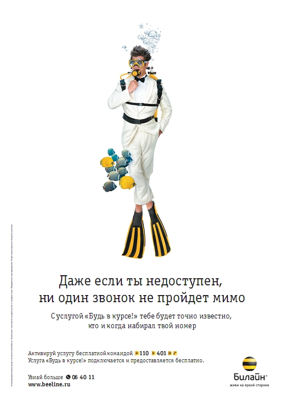 Билайн. Будь в курсе!/год: 2008/Production service: Focus Films/Фотограф: Paul Eng/Агентство: BBDO/Продюсер: Артемий Семенов/Заказчик: Билайн