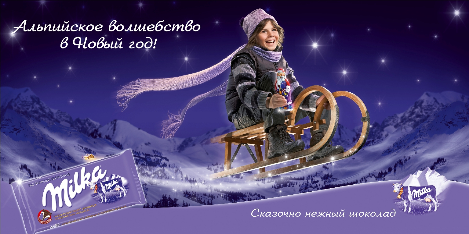 Milka. New Year/Production service: Focus Films/Фотограф: Boris Bendikov Борис Бендиков/Агентство: Ogilvy/Продюсер: Irina Somik