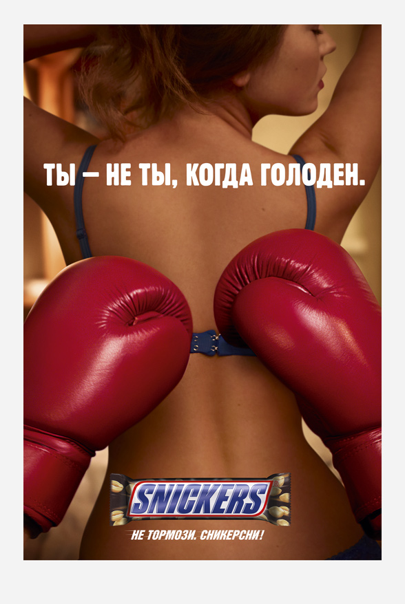 Snickers4/Production service: Focus Films/Фотограф: Jonathan May /Агентство: BBDO/Продюсер: Елена Волошина