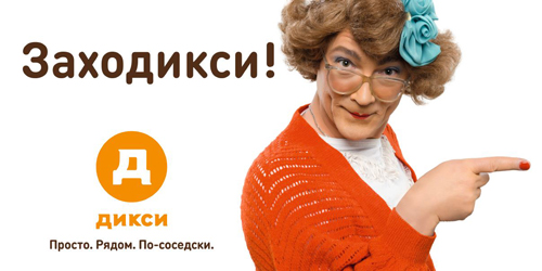 Dixy/год: 2011/Production service: Focus Films/Фотограф: Paul Eng/Агентство: Saatch&Saatchi/Продюсер: Елена Волошина