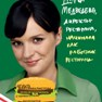 McDonalds/год: 2010/Production service: Focus Films/Фотограф: Paul Eng/Продюсер: Ирина Сомик/Заказчик: McDonalds