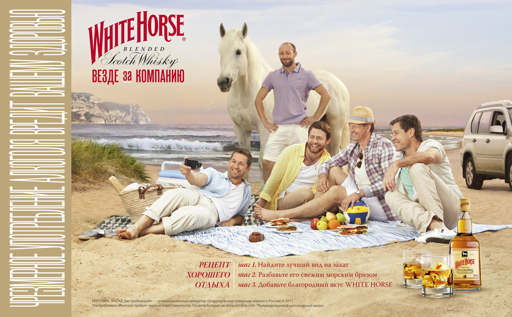 White Horse/год: 2011/Production service: Focus Films/Фотограф: Павел Самохвалов/Агентство: BBDO/Продюсер: Елена Волошина