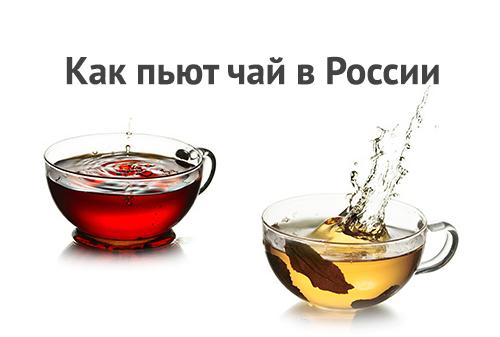 Российский рынок чая: товарный и рекламный аспекты