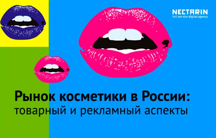 Косметика: бренды, потребление, рекламное продвижение