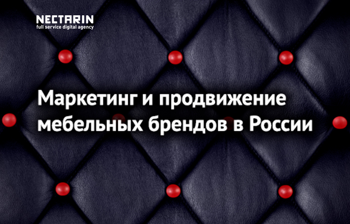 Обзор рынка мебели в России: товарный и рекламный аспекты