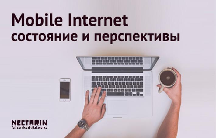 Мобильный интернет как медиа: товарный и рекламный аспекты