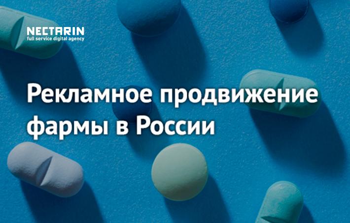 Российский рынок медуслуг и лекарственных средств: товарный и рекламный аспекты