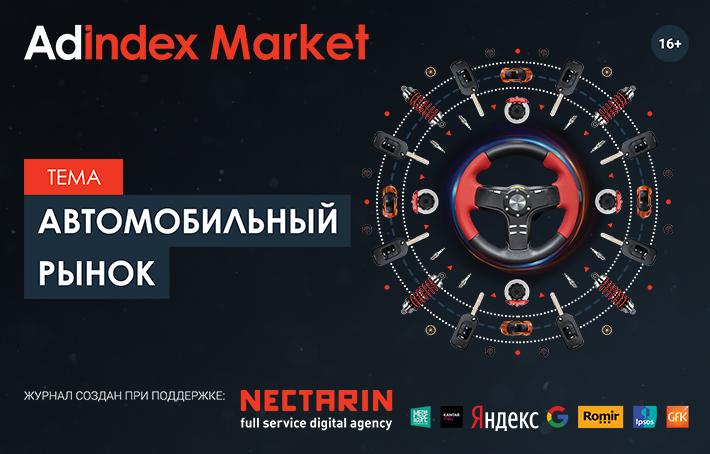 Автомобильный рынок в России: товарный и рекламный аспекты
