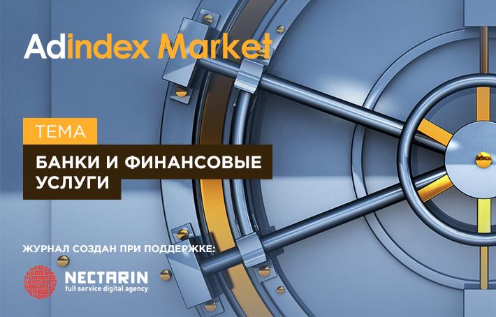 AdIndex Market Банки и финансы